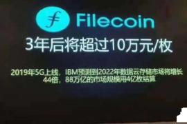 【曝光】3年后IPFS的Filecoin价格将超过10万元?小心矿机及云算力骗局!