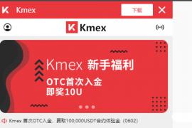 """【曝光】""""BIKI""""交易所又包装一个""""KMEX合约""""杀猪盘!"""