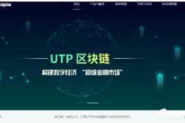 """【曝光】乌托邦(UTP)除了模仿花火、抄袭白皮书外,官网都是""""镜像""""的!"""