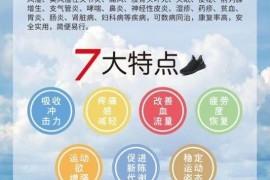 """【曝光】""""磁舒康""""鞋夸大宣传宣称治疗脚气!多级分销涉嫌传销!"""