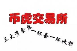 【曝光】币虎交易所禁止用户提币?跑路?去年玩模式的交易所全军覆没!