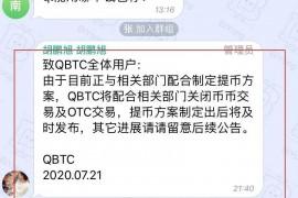 """【曝光】""""QBTC交易所""""正式关网,小交易所的结局终于此!"""