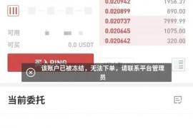 """【曝光】""""BKEX币客交易所""""大量冻结账户,疑似有跑路风险!"""