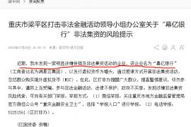 【曝光】多地有关部门打击满星云Monies Bank,幕亿银行崩盘已成定局!