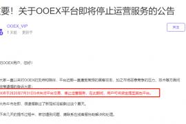 【曝光】OOEX交易所跑路,其他的杀猪盘还能坚持多久?
