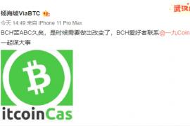 【曝光】CoinEx的杨海坡又要分叉BCH了?都是ETH逼的!