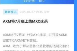 【曝光】云矿机AXM已经收割了五次?如今卖了数据换一拨人继续来收割?