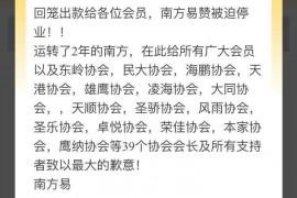 """【曝光】""""南方易赞""""骗局圈钱数千万后,再开新盘""""魔筷星途""""才三天又崩盘!"""