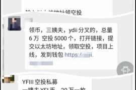 """【曝光】""""三姨夫""""(YFIII)不是亲姨夫,骗取以太坊已超过100枚!"""