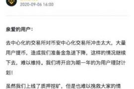 【曝光】SENbit交易所以奇葩理由随意冻结用户账号?