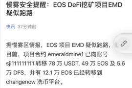 """【曝光】又见eos骗局?不是包装成defi和""""投票"""",而是包装成""""DAPP""""!"""