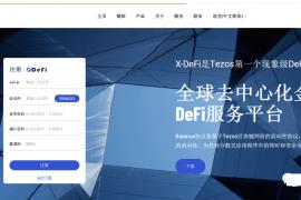 """【曝光】X-defi除了名字带着""""defi""""外,与defi没有任何联系!"""