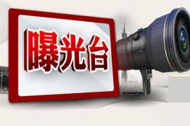 【重磅】深圳多部门联动将严厉打击虚拟货币交易所与非法外汇!