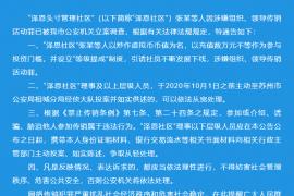 """【曝光】""""头寸管理""""彻底凉凉,五个社区被调查爆破!"""