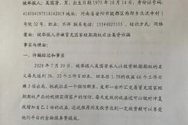 """【曝光】""""短期期权""""丁某传,初中毕业如何圈钱百亿?业绩10亿的吴国芳被会员举报!"""
