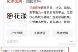 """【曝光】""""花漾医美""""买一卖二新零售庞氏骗局,是真的天上掉馅饼?还是早有预谋!"""