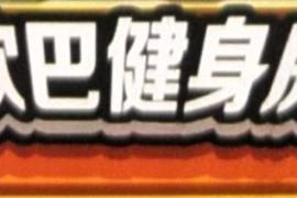 """【曝光】""""欧巴健身房""""抢单互助资金盘即将崩盘,暗火送上第一道红色紧急预警令!"""