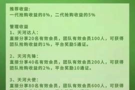 """【曝光】""""天河云集""""抢单互助资金盘骗局即将崩盘,纯粹就是""""小客""""仿盘!"""
