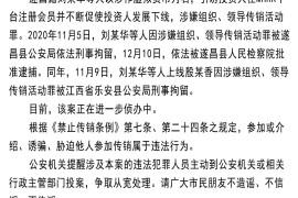 """【曝光】在""""MARK""""平台炒作虚拟货币,多名骨干被拘留!"""