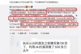 【曝光】突然收到130万,被威胁归还,还被骂是诈骗犯!