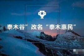 """【曝光】""""泰木谷""""更名""""泰木惠民""""开启新一轮收割!"""