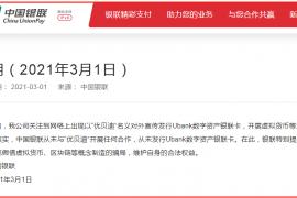 """【曝光】""""优贝迪Ubank""""被""""中国银联""""打脸了,这下尴尬了吧!"""