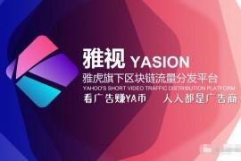 """【曝光】""""雅视YASION""""崩盘,涉案金额上亿,准备二次收割,赶紧维权吧!"""
