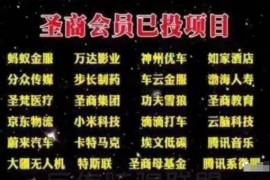 """【曝光】""""圣商教育""""虚假宣传,涉嫌传销!"""