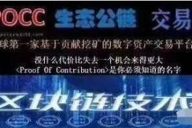 """【曝光】""""POCC皮皮虾""""彻底崩盘,联合""""BTNEX交易所""""双重收割!"""