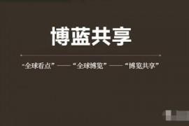 """【曝光】从""""全球博览""""到""""博蓝共享"""",GDS万人大会引爆传销话题!"""