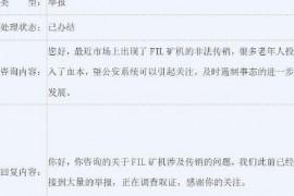 【曝光】FIL连续数日暴涨,什么时候是顶,据说已被调查!