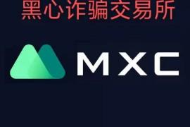 【曝光】抹茶MXC交易所涉嫌侵吞用户资产、虚假数据、老鼠仓,或即将爆雷!