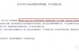 """【曝光】""""CEO交易所""""连环套路割得投资者裤衩都没了!"""