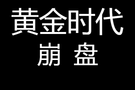 """【曝光】""""黄金时代""""拍卖资金盘彻底拔网线跑路,大量韭菜血本无归!"""