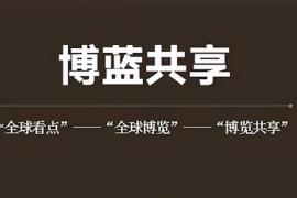"""【曝光】""""GDS博览共享""""高度预警,收割机已准备好,随时开启收割模式!"""