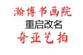 """【曝光】""""瀚博书画院""""改名""""奇亚艺拍""""锁仓重启,收割机已备好,只差韭菜了!"""