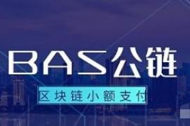 【曝光】BAS公链持续收割,繁荣背后新老用户区别对待,警惕参与!