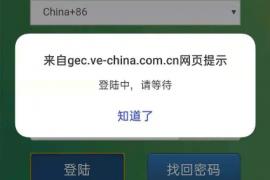 """【曝光】""""GEC环保币""""或将彻底崩盘,百万投资者血亏!"""