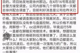 """【曝光】""""Onlychain奥力橙""""项目方被查,会员不要抱有幻想,抓紧报警!"""