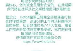 """【曝光】""""Hotbit交易所""""攻击一下,就停服半月,这类交易所你还敢碰!"""