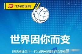 """【重磅】数字货币10亿传销项目""""WUC世联通证""""出结果了!"""