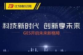 """【曝光】突发!继""""GEC环保币"""" 崩盘后,""""GES全球节能""""也爆雷了!"""