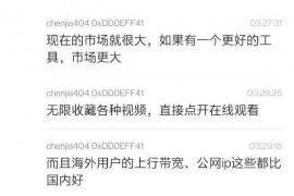 """【曝光】""""链信CCT""""陈佳刚说完转战海外,结果又发了个PI币!"""