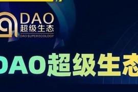 """【曝光】""""DAO超级生态""""靠谱吗?只不过是资金盘骗局而已!"""