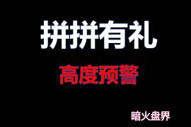 """【曝光】""""拼拼有礼""""资金盘高度预警,暴雷近在咫尺,会员赶紧撤离止损!"""