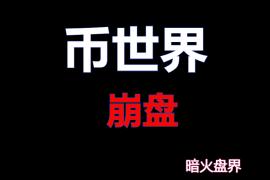 """【曝光】""""星球联盟""""操盘手又开短命盘""""币世界"""",已停盘,基本凉凉!"""