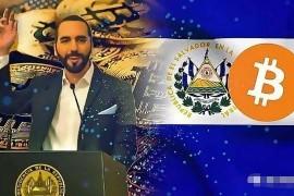"""【重磅】比特币历史性的一天:成为""""萨尔瓦多""""国法定货币!"""