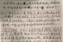 """【曝光】""""环保币GEC""""负责人被判,操盘手在逃,即将崩盘!"""