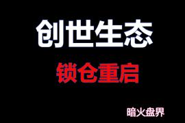"""【曝光】""""创世生态""""锁仓重启,闫涛等各大社区长居然密谋拉新人填坑!"""