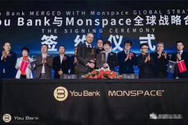 """【重磅】与""""满星云""""合作的""""YouBank""""数字银行是传销平台!三骨干被提起公诉!"""